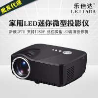 投影仪热销GP70家用迷你微型投影机LED支持1080P高清投影批发代理