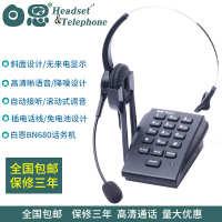 厂家直销/新款上市/白恩BN-680话务员/客服/呼叫中心/耳麦电话机
