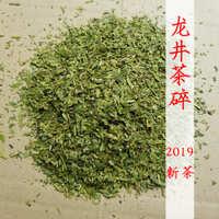 2020新茶杭州本地发货龙井茶碎心散茶叶批发茶片绿茶末500g货源