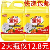 柠檬餐具清洁剂洗洁精家庭装洗碗大瓶批发金桔2.5斤装特价大桶