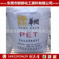 PET/常州华润/CR-8863食品级注塑拉丝吹塑透明级油瓶酒瓶