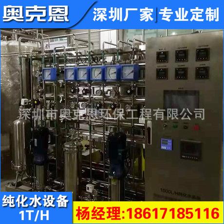 1吨纯净水设备医用纯化水设备gmp制药工业反渗透纯化水系统