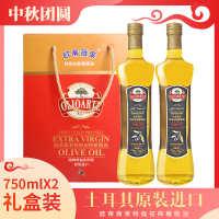 欧蒂薇莱初榨橄榄油原装进口礼盒装750ML*2中秋送礼品家用