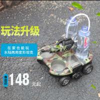 熊出没遥控坦克船儿童遥控玩具车坦克四驱充电可发射喷水车越野车