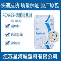PC/ABS塑胶原料德国科思创(拜耳)FR3000阻燃级抗紫外线合金