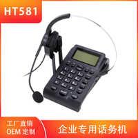 超高清语音通话来电显示话务机高品质商务耳机电话客服专用HT581