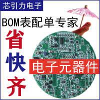 芯引力SDM贴片电容pcba智能控制板bom表配单电子元器件