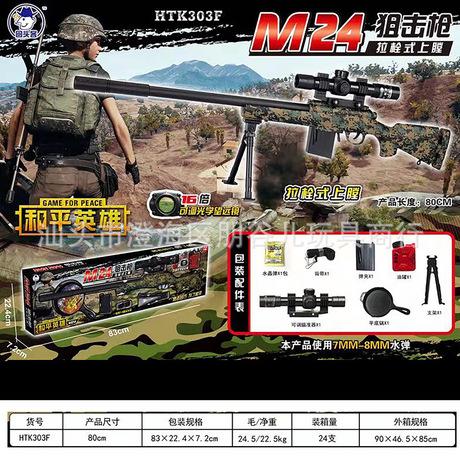 海鹏鹰儿童枪玩具M24迷彩版下供弹水弹枪和平精英同款狙击枪