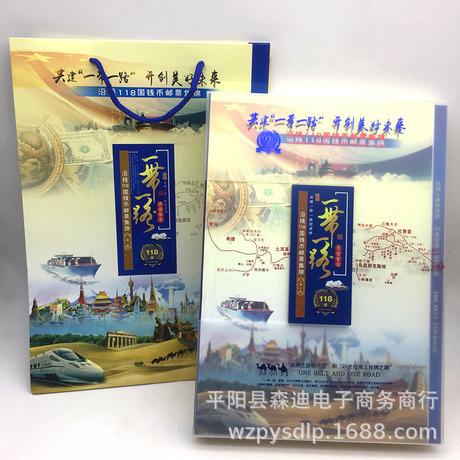 118国新款一带一路收藏纪念册外国硬币纸币钱币册