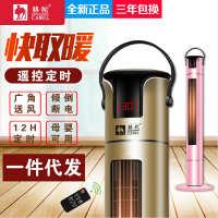 骆驼取暖器家用遥控电暖气节能暖风机电暖炉热风机小型电热扇立式