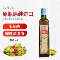 西班牙原装进口乐芙纳混合油橄榄果渣油500ml装