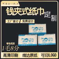 厂家直销小包面巾纸皮夹式餐巾纸印logo广告荷包式钱夹式纸巾定做