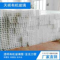 天祺工厂直销高透明PC方管亚克力透明塑料方管半透明包装方管定制