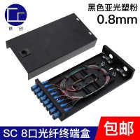 光纤终端盒满配8口SC尾纤厚盒接续光端盒熔接盒电信级LCFCST