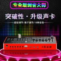 深圳 X30 调音台声卡智能蓝牙