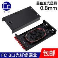 光纤终端盒满配8口FC尾纤厚盒接续光端盒熔接盒电信级LCSCST