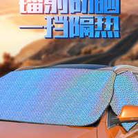 汽车遮阳板车窗遮阳帘防晒隔热遮阳挡车用遮光板前挡风太阳档侧挡
