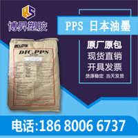 PPS/日本油墨/FZ-6600-B2玻璃增强高流动耐化学耐高温265°