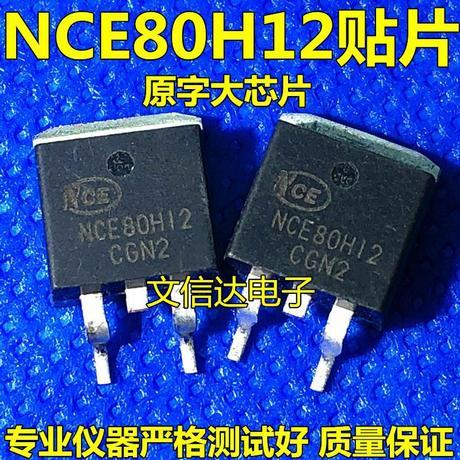 增強型 N溝道 片管原字拆機控制器