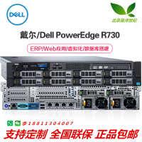 Dell/戴尔R730双路2U机架式服务器主机至强E5处理器存储数据主机