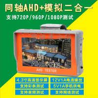 4.3寸1080PAHD工程宝监控测试仪同轴+模拟监控测试仪AHDtester
