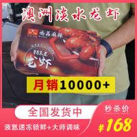 澳洲淡水龙虾龙虾冻食龙虾鲜活冷冻大龙虾海鲜熟食龙虾苗
