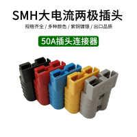SMH50A600V大电流插件叉车堆高洗地机插头电源充电桩接头插头