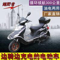 越野者增程式油电两用电动车油电混合电摩摩托车自充电电瓶车成人
