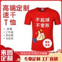 速干圆领t恤印logo定制短袖班服工作服户外马拉松活动广告文化衫