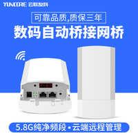 4G监控工业级防水无线网桥5.8G大功率多屏电梯监控传输户外基站AP