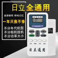 适用于日立空调遥控器通用柜机挂机KF-25GW/B