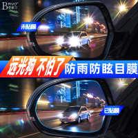 汽车后视镜防眩目贴膜防炫光反光镜防远光防刺眼车内防雨蓝膜