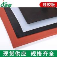 硅胶板硅橡胶材料白色透明食品级硅胶片垫板3mm光面减震防滑