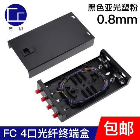 光纤终端盒满配4口FC尾纤厚盒接续光端盒熔接盒电信级LCSCST