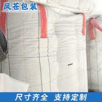 塑料 集装袋 吨袋包袋吊装袋方形