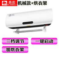骆驼浴室壁挂式取暖器家用小空调制热暖风机电暖气(招商)采购