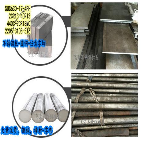 供应SUS416不锈钢板Y11Cr17锈钢圆棒63017-4PH钢板薄板光亮棒