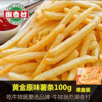潮香村冷冻薯条100g油炸冷冻薯条半成品