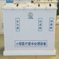 辽宁葫芦岛医院化验室污水处理设备宠物***废水消毒处理装置图