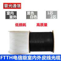 亨通烽火1芯室内皮线白色蝶形光缆光纤线FTTH光纤入户电信级线缆