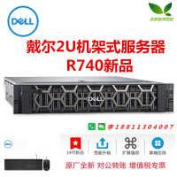Dell/戴尔R740双路2U机架式服务器存储虚拟化数据库主机R730升级