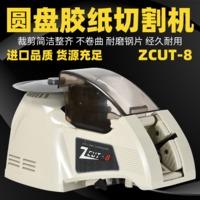 圆盘胶带切割机ZCUT-8胶带切割自由式圆盘胶纸切割机全自动切割机