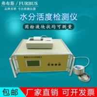 智能水分活度测试仪固体粉末水分活度测定仪糕点水分活性测量仪器