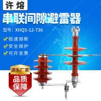 许熔电气线路过电压保护器XHQ5-12-36串联间隙金属氧化物避雷器