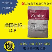 LCP/美国杜邦/77110L-BK010耐高温印刷电路板电子元件LCP供应