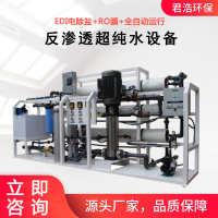 电子厂PCB板清洗用超纯水设备高纯水设备厂家去离子水处理设备