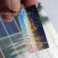 定制揭开表面留底防伪商标银色激光防伪标签动态光刻防伪贴纸