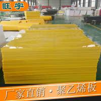 白色黄色纯料聚乙烯板5mmUPE拉料车车斗滑板聚乙烯车厢衬板
