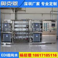 厂家供应中水回用设备反渗透EDI超纯水设备实验室超纯水设备