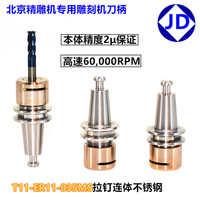 T11-ER11/ISO10-ER11北京精雕专用刀柄